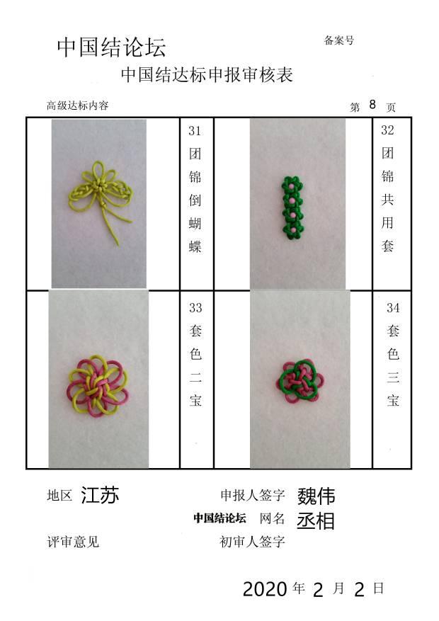 中国结论坛 高级作业审核  中国绳结艺术分级达标审核 174008k2fvdzf17738jd1f