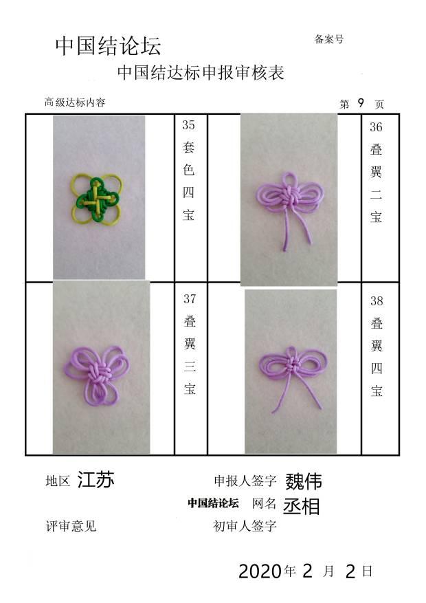 中国结论坛 高级作业审核  中国绳结艺术分级达标审核 174008obmaoagpmmmgugzz