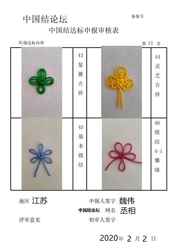 中国结论坛 高级作业审核  中国绳结艺术分级达标审核 174010h6yk3v9qklokvl9y