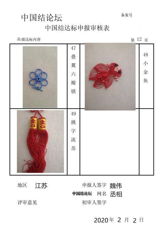 中国结论坛 高级作业审核  中国绳结艺术分级达标审核 174010q2bl2r9gb1ii31ig