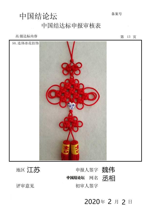 中国结论坛 高级作业审核  中国绳结艺术分级达标审核 174011l3zhmukc0kcckbhx