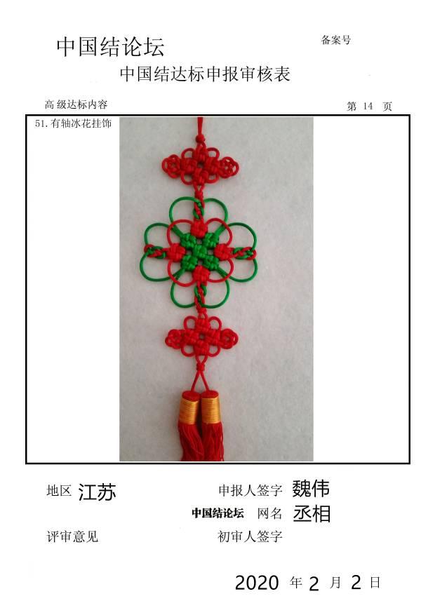 中国结论坛 高级作业审核  中国绳结艺术分级达标审核 174011x6dc8en88qemo8dl