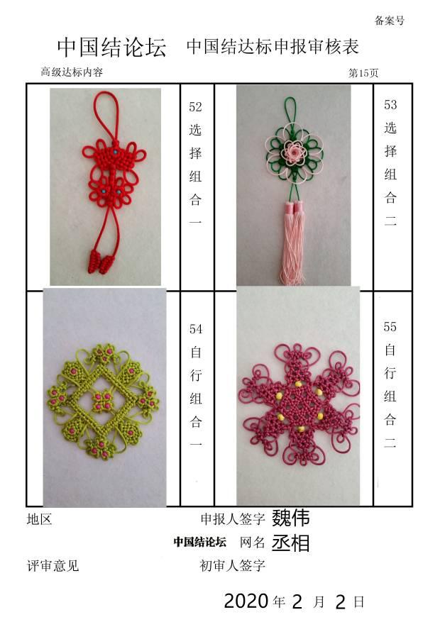 中国结论坛 高级作业审核  中国绳结艺术分级达标审核 174011zffetqy2o6eafq3n