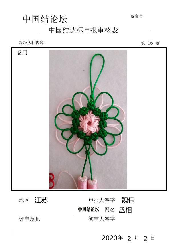 中国结论坛 高级作业审核  中国绳结艺术分级达标审核 174012q1yk8gkabxi1beam