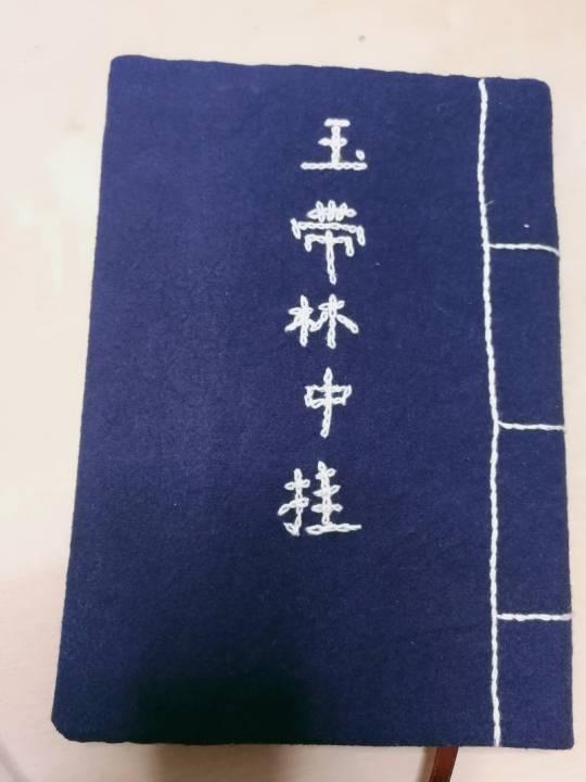 中国结论坛 包书皮 有四个角的书皮怎么包,樱花护书角折法,包书皮外翻三角,正确的包书皮方法 作品展示 203404gec8emov49bj1sg4