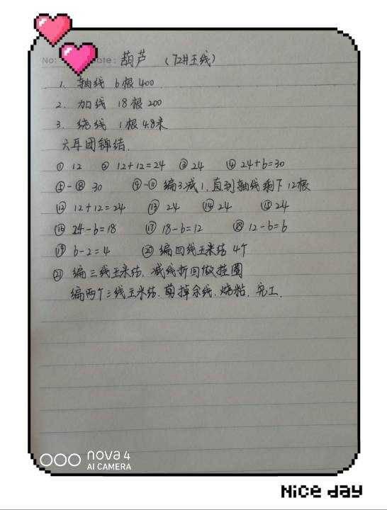 中国结论坛 仿制a2873912大神的葫芦,另附详细图解(紫色线不够用,接了一节果绿,不喜勿喷)  图文教程区 213428ykh9sg3c12958nxr