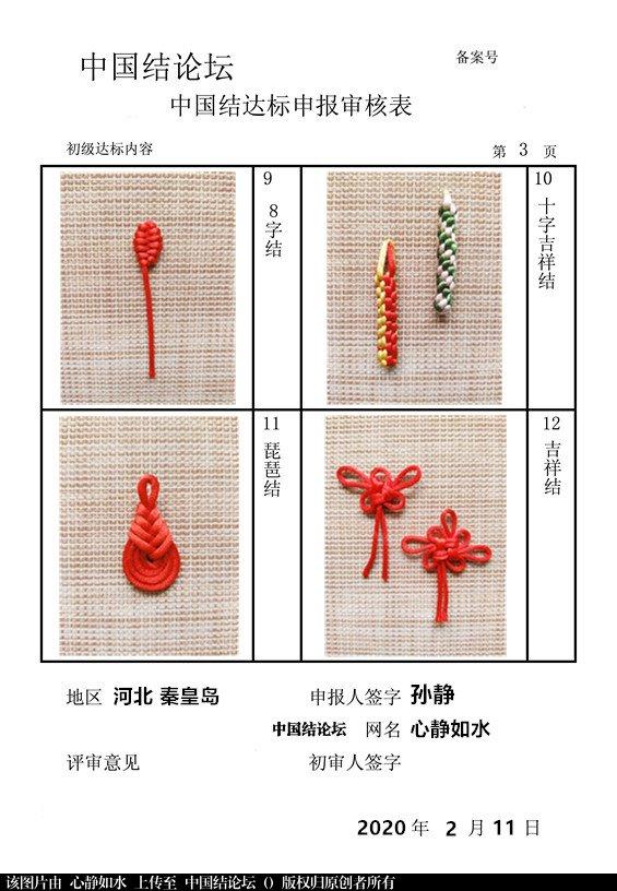 中国结论坛 心静如水-初级达标申请稿件  中国绳结艺术分级达标审核 170712pm3077imox7t0ezz