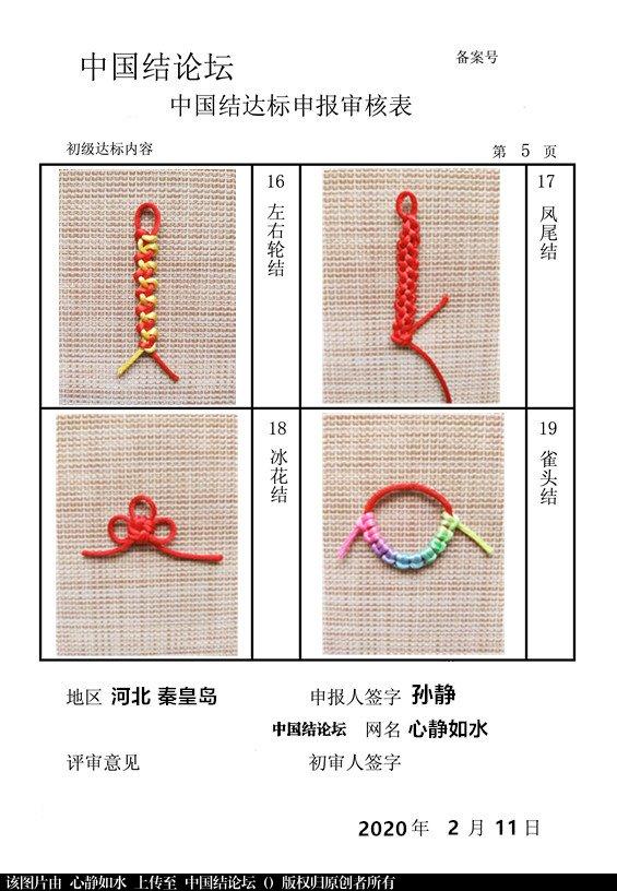 中国结论坛 心静如水-初级达标申请稿件  中国绳结艺术分级达标审核 170733nbs1ghshbonhw0e8