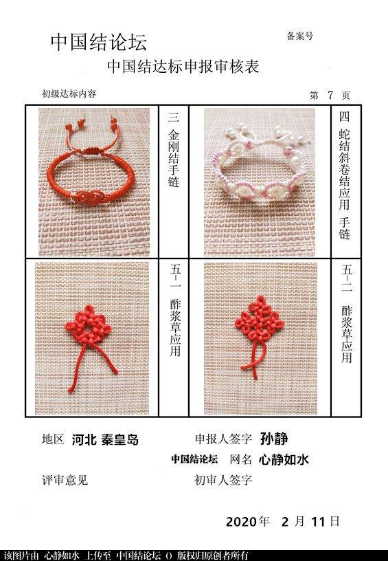 中国结论坛 心静如水-初级达标申请稿件  中国绳结艺术分级达标审核 170748vbo77saakwdw999d