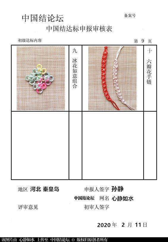 中国结论坛 心静如水-初级达标申请稿件  中国绳结艺术分级达标审核 170806smzvu2wpe3nxhz6x