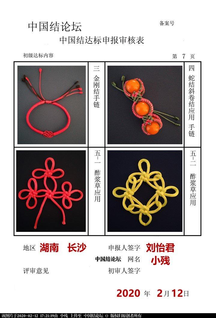 中国结论坛 小残-初级达标申请稿件  中国绳结艺术分级达标审核 172045l20waf22aiilhaa0