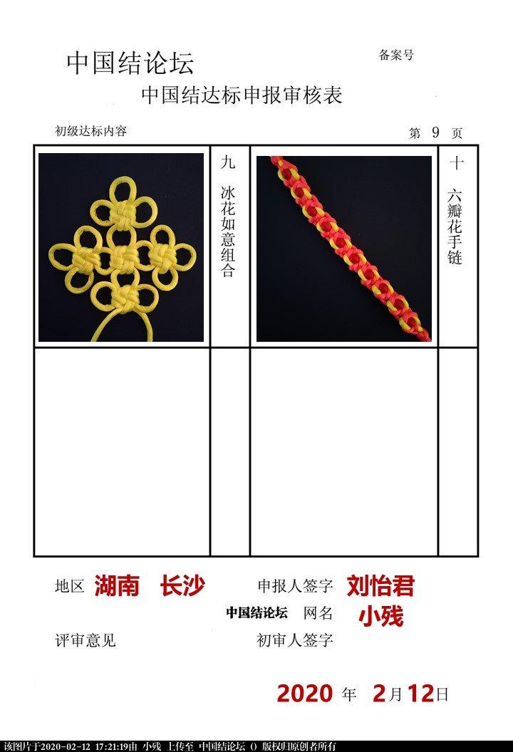 中国结论坛 小残-初级达标申请稿件  中国绳结艺术分级达标审核 172045pxxh3chwhdcd2sqo