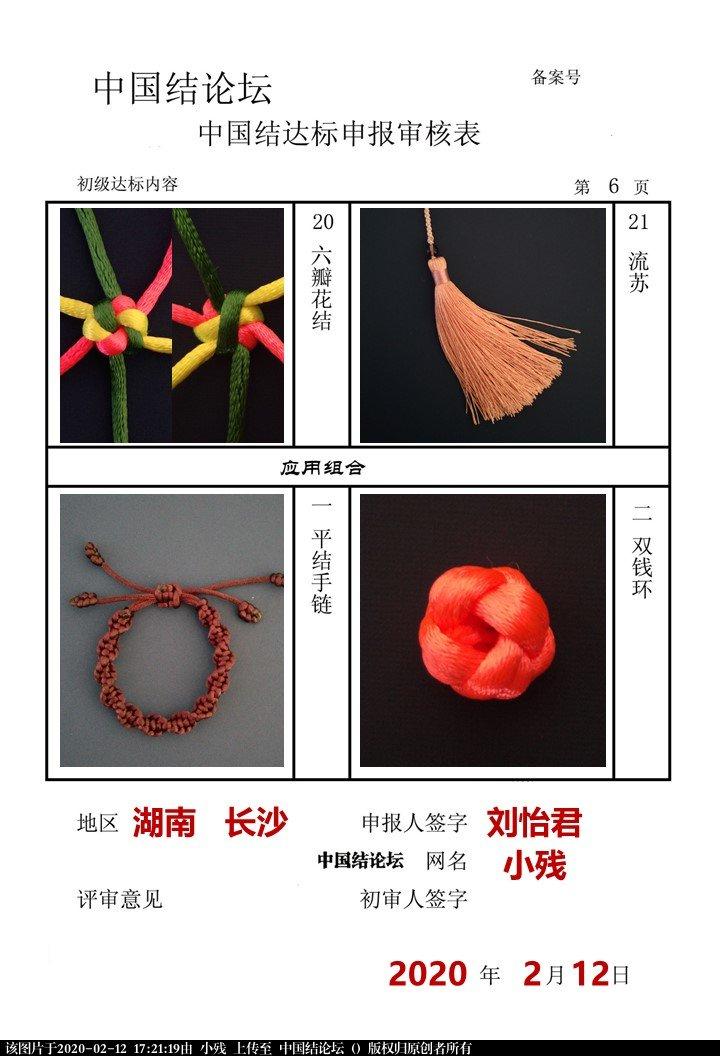 中国结论坛 小残-初级达标申请稿件  中国绳结艺术分级达标审核 172045qh0aebm1blzb6krq