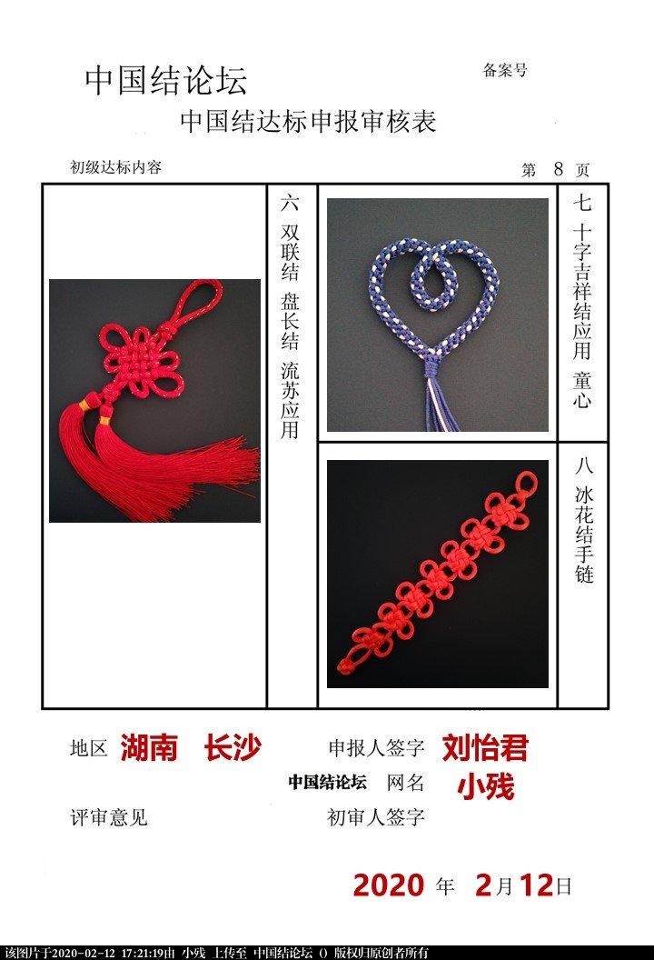 中国结论坛 小残-初级达标申请稿件  中国绳结艺术分级达标审核 172045v8do75975tpkwy50