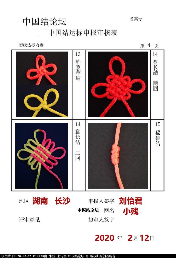 中国结论坛 小残-初级达标申请稿件  中国绳结艺术分级达标审核 172045yt5uu01xn5rz5dk0