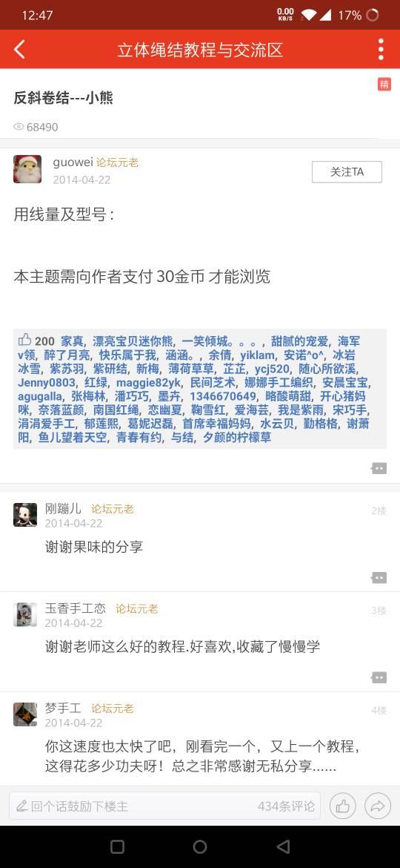 中国结论坛 购买教程  结艺互助区 004918i8z2oj2jxjjqvv87