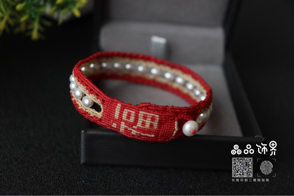 中国结论坛 福字新年红珍珠手绳  附上自制的福字字板  作品展示 105846acmx119nx919xcux