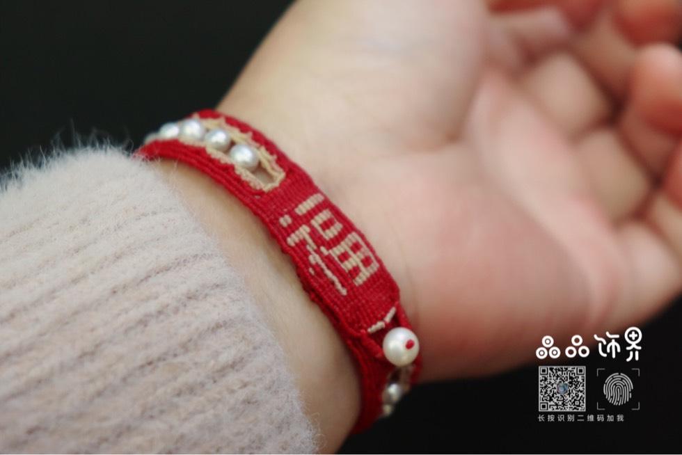 中国结论坛 福字新年红珍珠手绳  附上自制的福字字板  作品展示 105848pa88nct6f585rcpx