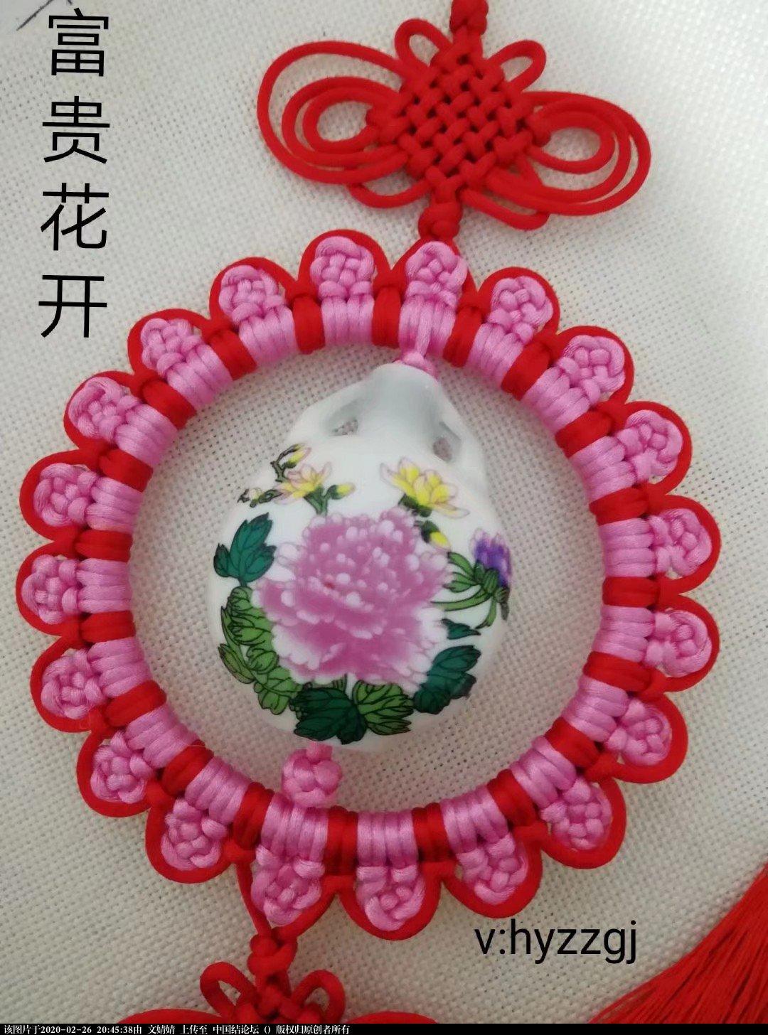 中国结论坛 结缘陶瓷,胶圈、盘长、冰花、宝结……不断更新中 花开富贵,中国人,好运气,禁忌,而且 作品展示