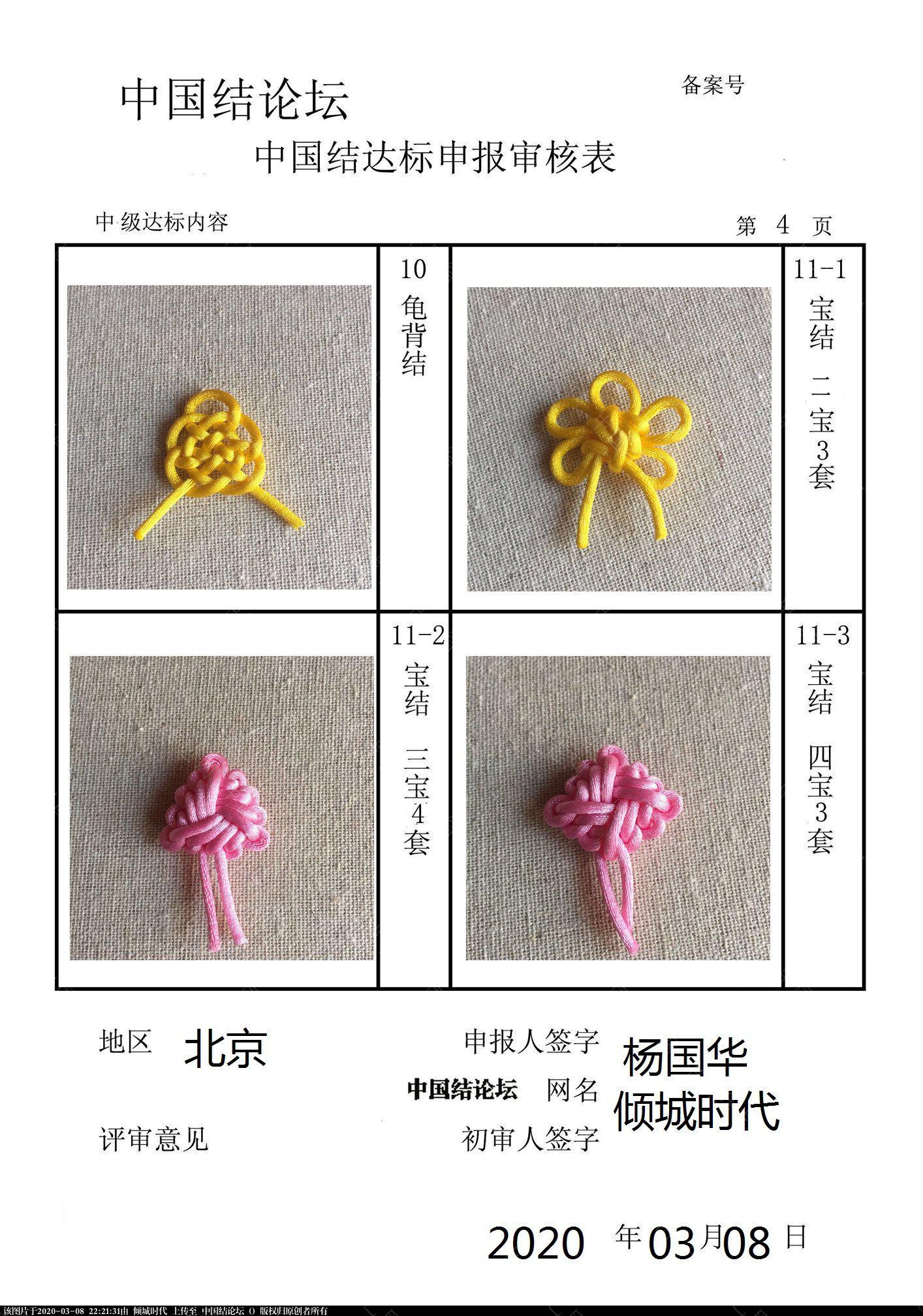 中国结论坛 倾城时代——中级达标申请稿件  中国绳结艺术分级达标审核 222037pkh97hxpa681g1xp