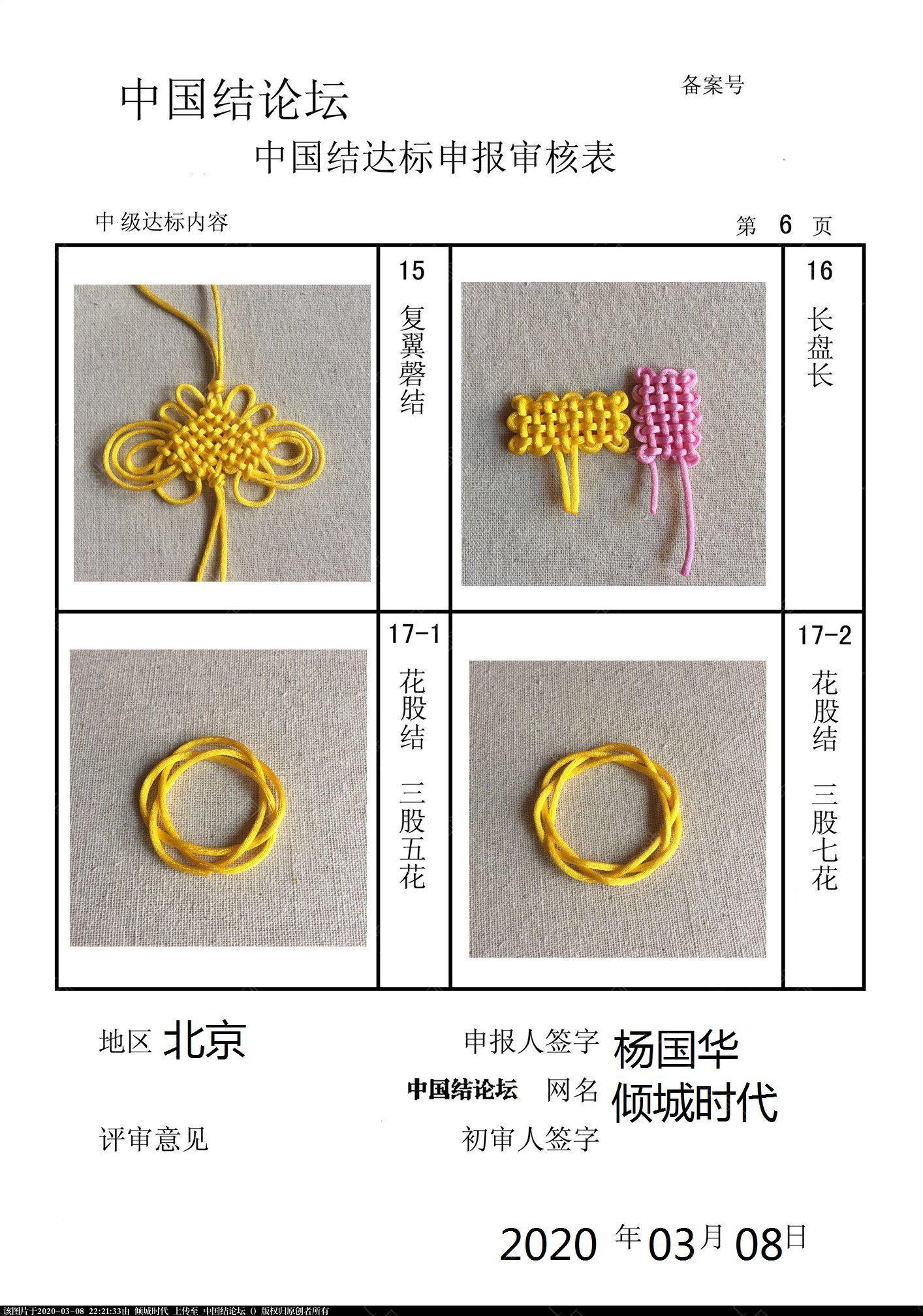中国结论坛 倾城时代——中级达标申请稿件  中国绳结艺术分级达标审核 222039m44u68j6q8evayzq