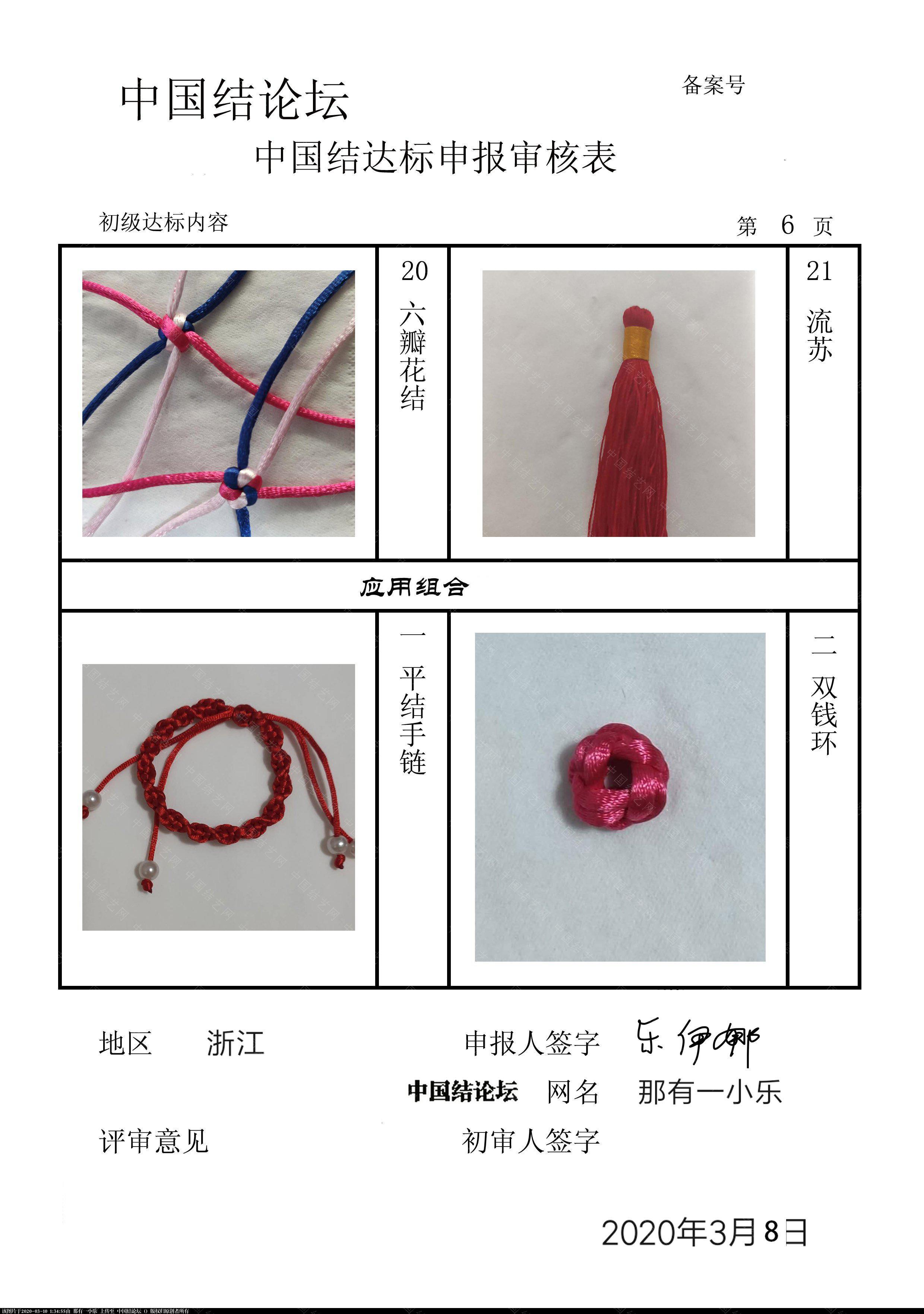 中国结论坛 那有一小乐 - 初级达标申请稿件  中国绳结艺术分级达标审核 013359b72zx7z5wj9l95my