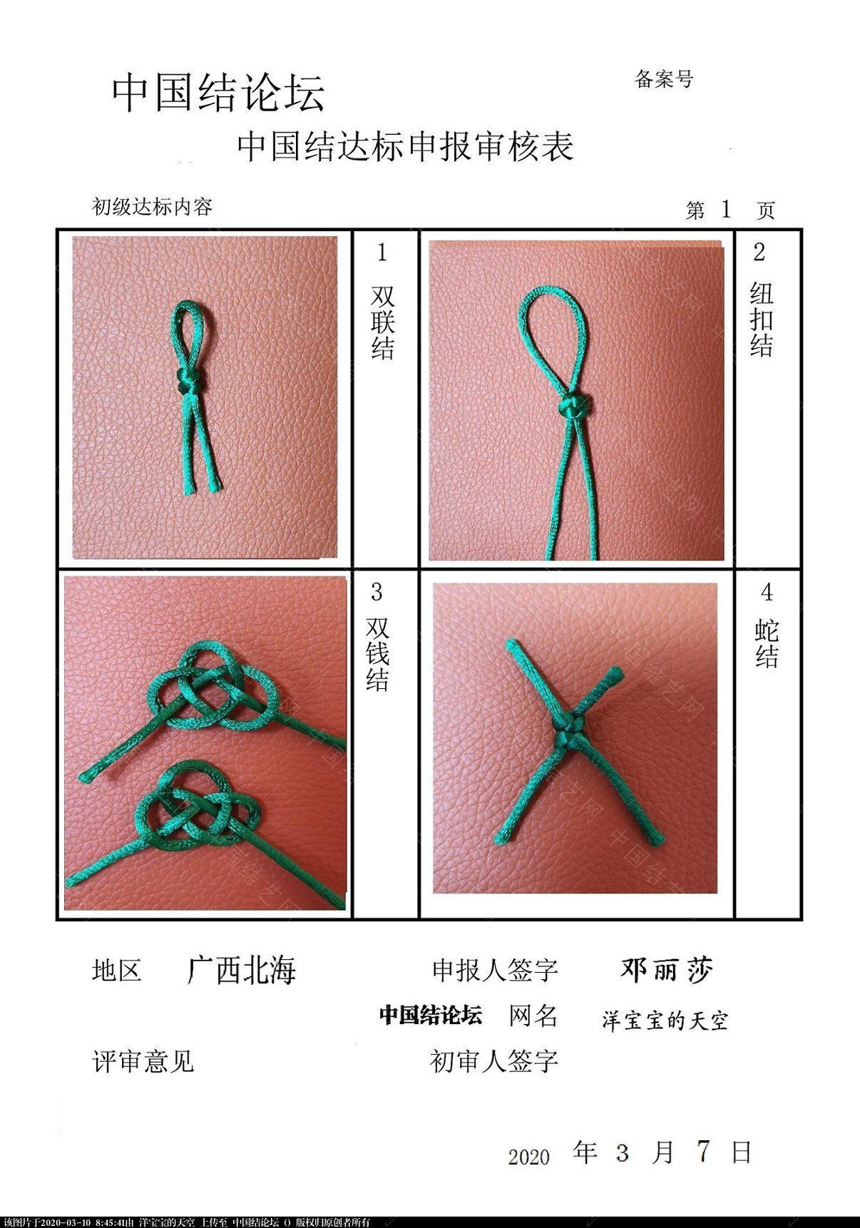 中国结论坛 洋宝宝的天空---初级稿件请老师们审核(修改)  中国绳结艺术分级达标审核 084054x6sbb1iibmhh7i16