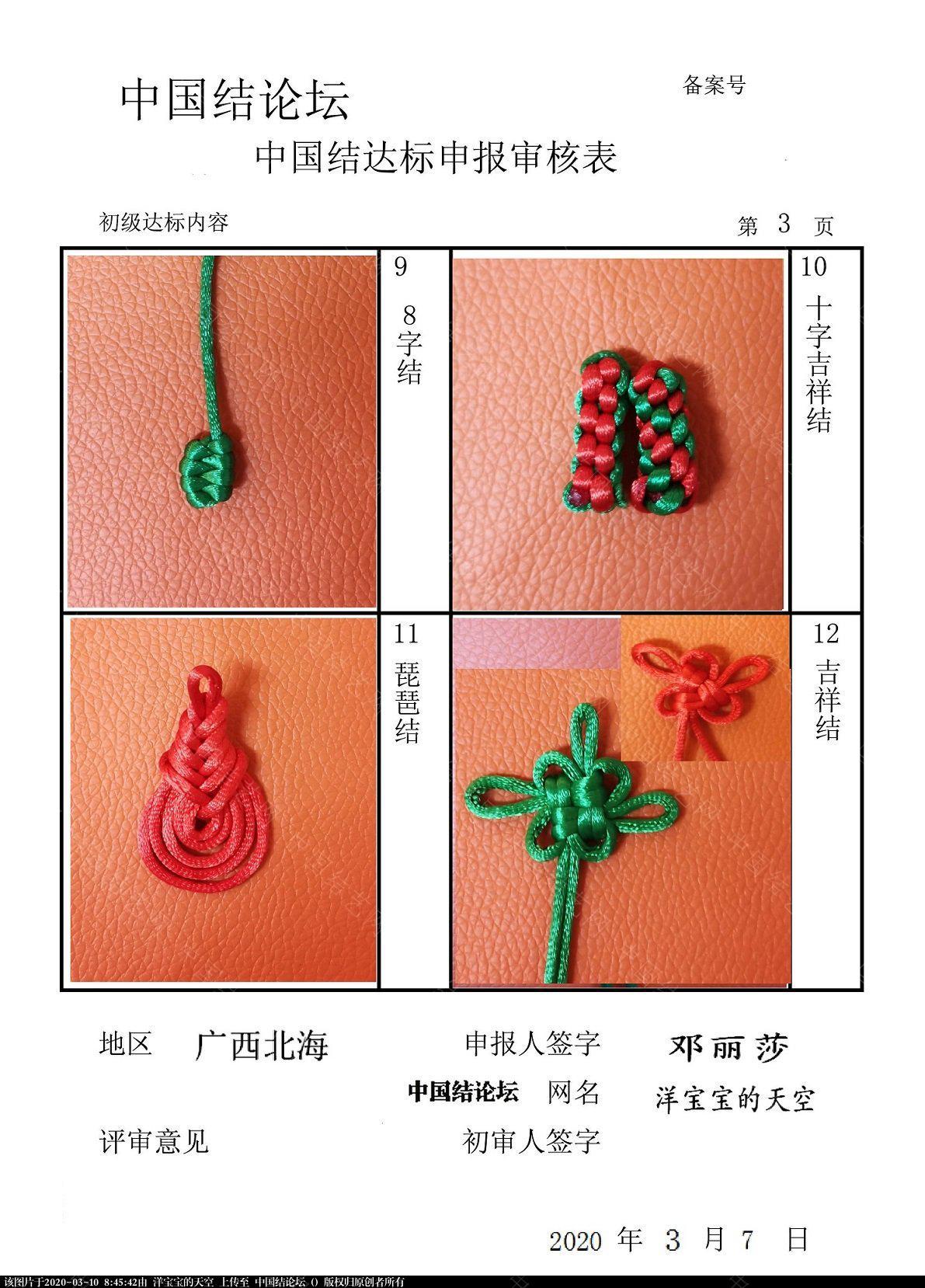 中国结论坛 洋宝宝的天空---初级稿件请老师们审核(修改)  中国绳结艺术分级达标审核 084101bazs1kc02yk179a7