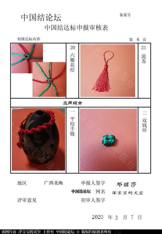 中国结论坛 洋宝宝的天空---初级稿件请老师们审核(修改)  中国绳结艺术分级达标审核 084112vnu1yzq1gqqjg3ng