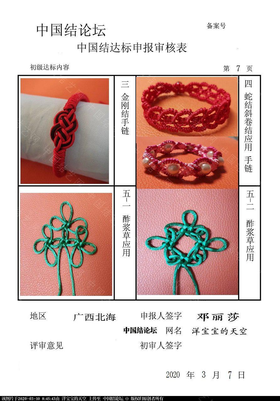 中国结论坛 洋宝宝的天空---初级稿件请老师们审核(修改)  中国绳结艺术分级达标审核 084117e8zxxkz1x613muxl