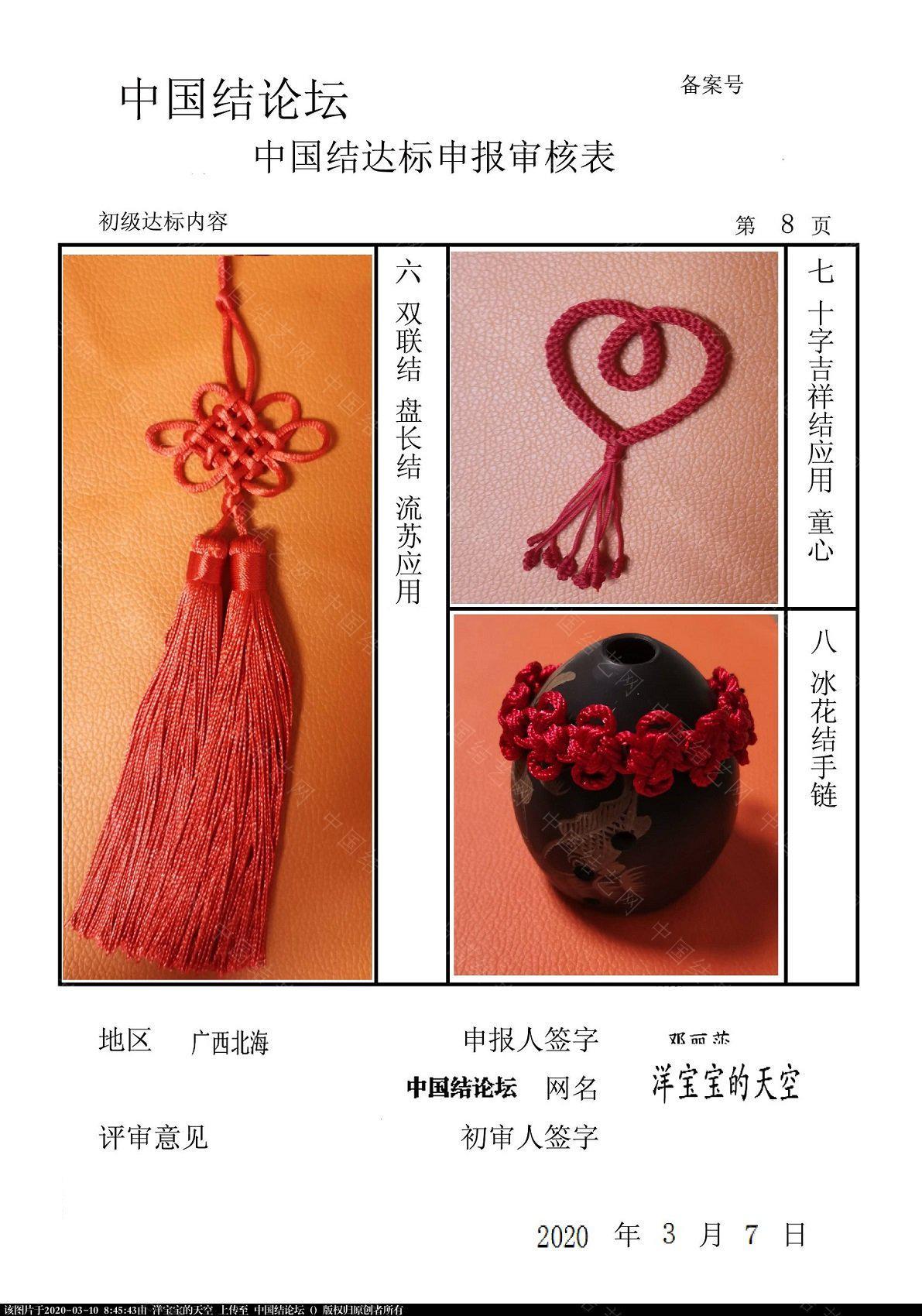 中国结论坛 洋宝宝的天空---初级稿件请老师们审核(修改)  中国绳结艺术分级达标审核 084121u83s88ze8asr6euk