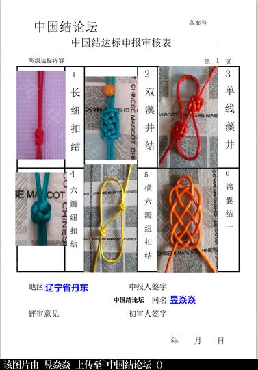 中国结论坛 高级达标申请  中国绳结艺术分级达标审核 111849ihyyewhkkoiyvhkh