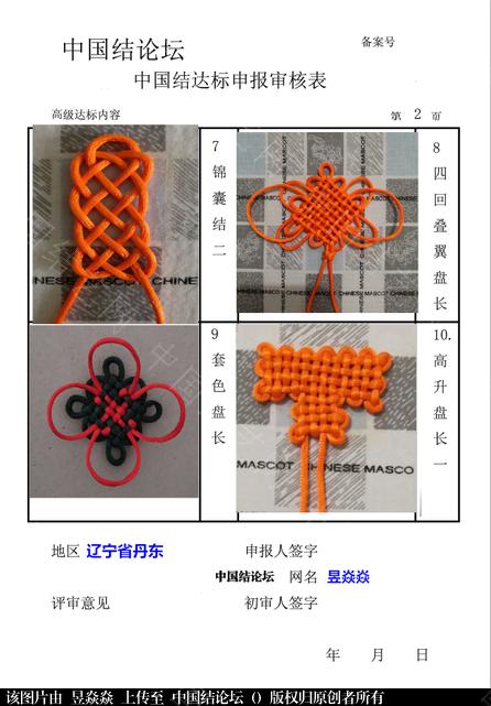 中国结论坛 高级达标申请  中国绳结艺术分级达标审核 111850ibh2m6fk2iiy5aeb