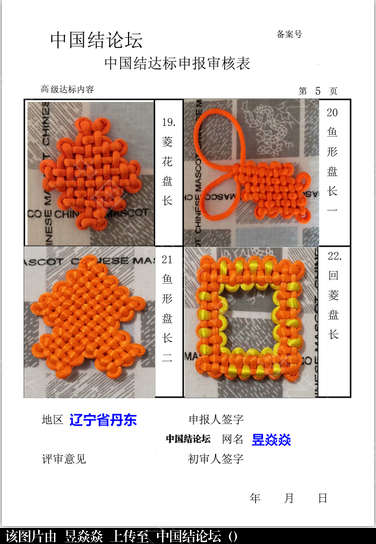 中国结论坛 高级达标申请  中国绳结艺术分级达标审核 111852bngeb869gpe61fi8