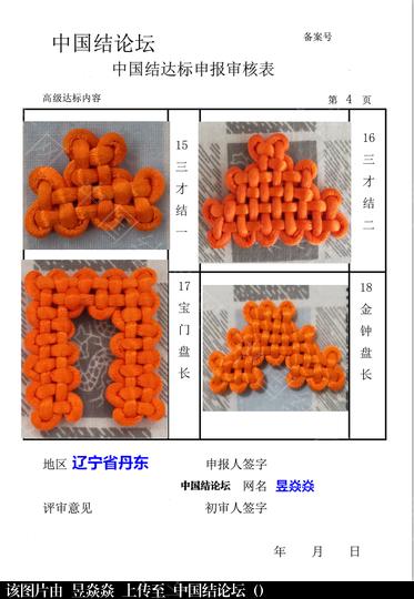 中国结论坛 高级达标申请  中国绳结艺术分级达标审核 111852x36rhv6jr7h7q46h