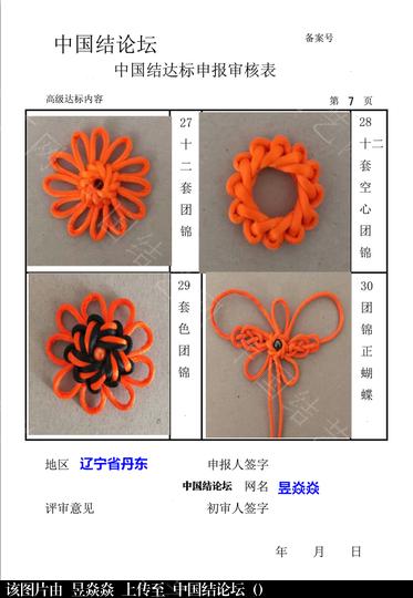 中国结论坛 高级达标申请  中国绳结艺术分级达标审核 111853cxdrraai5sg99z9d