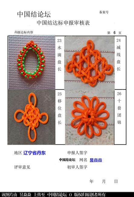 中国结论坛 高级达标申请  中国绳结艺术分级达标审核 111853smfo43w23j7enj45