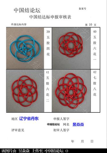 中国结论坛 高级达标申请  中国绳结艺术分级达标审核 111854hgmm9qzq798dr9mf