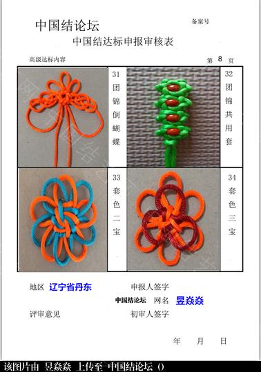 中国结论坛 高级达标申请  中国绳结艺术分级达标审核 111854oki5p53shdoi5piw