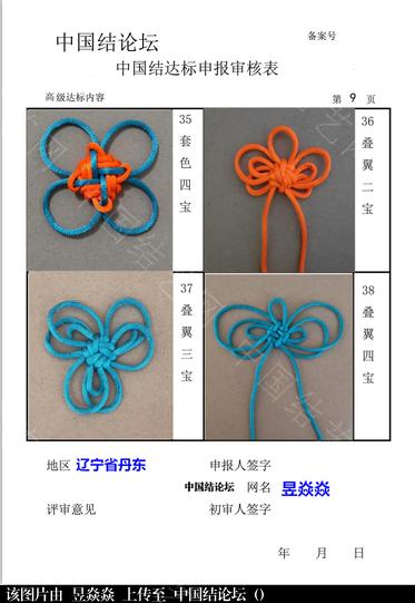 中国结论坛 高级达标申请  中国绳结艺术分级达标审核 111854wr93d159lrj59ti1