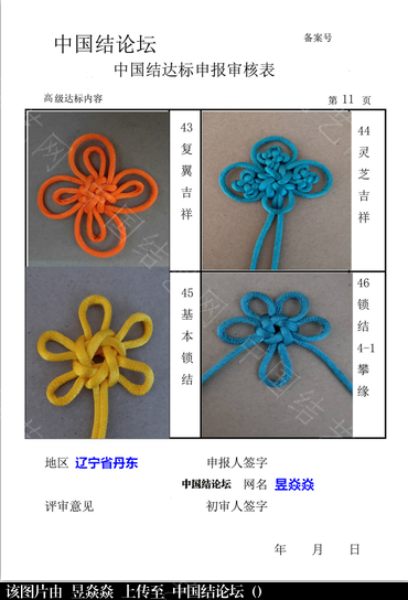 中国结论坛 高级达标申请  中国绳结艺术分级达标审核 111855p1ji0u9ri3e3rwiz