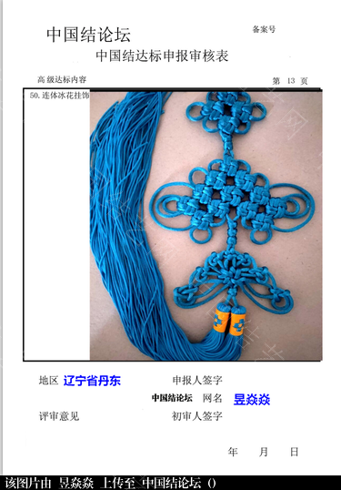 中国结论坛 高级达标申请  中国绳结艺术分级达标审核 111856rtv4aevvzf4de4f4