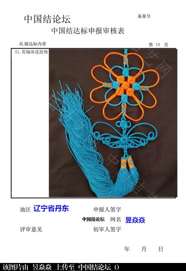 中国结论坛 高级达标申请  中国绳结艺术分级达标审核 111856s00x5d2omroro5m7