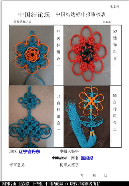 中国结论坛 高级达标申请  中国绳结艺术分级达标审核 111857tn5nno11nn7kcbv9