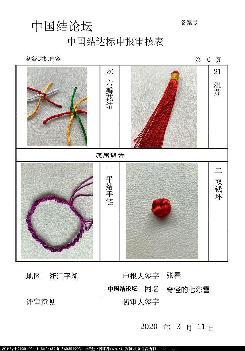 中国结论坛 奇怪的七彩雪-初级达标申请稿件  中国绳结艺术分级达标审核 123310e5rt5zflkff1ltls