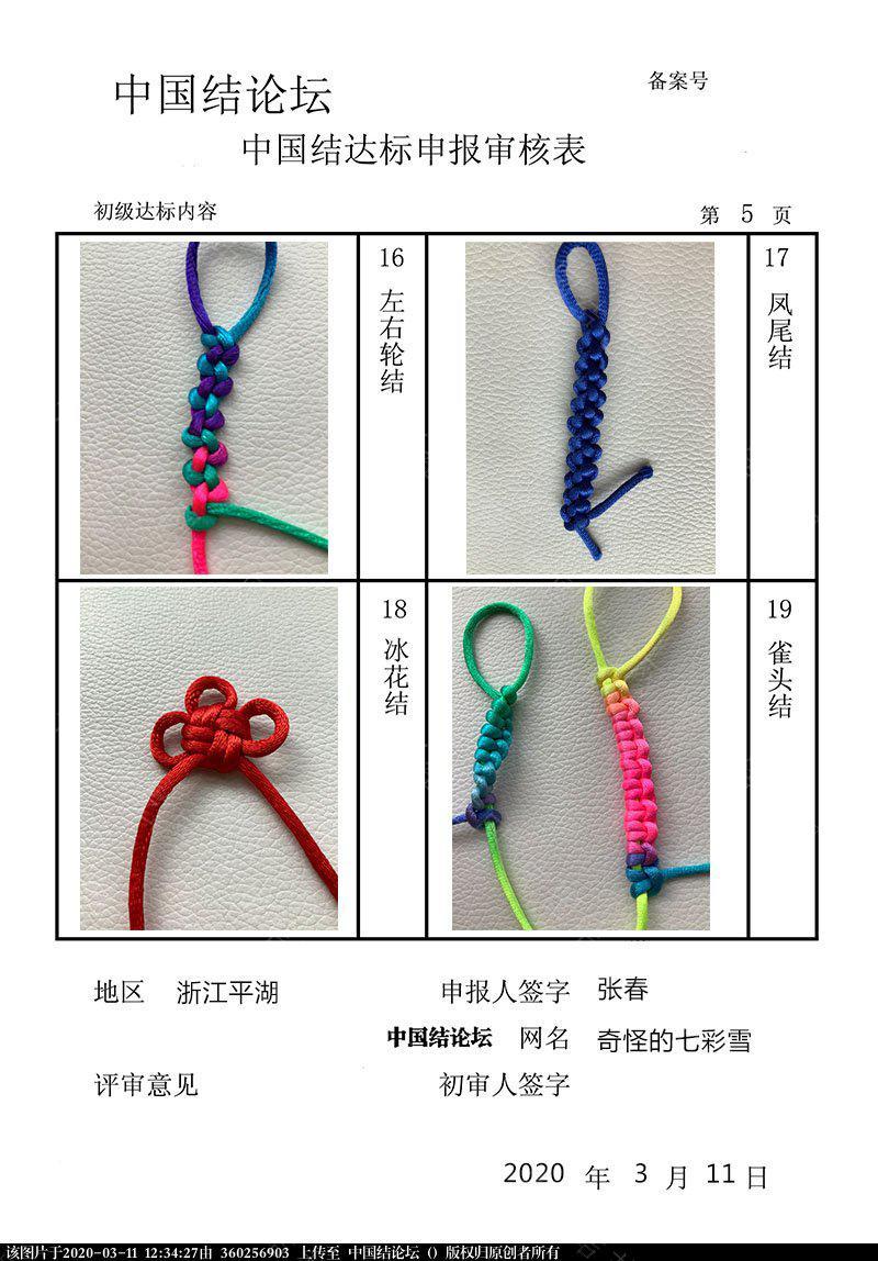 中国结论坛 奇怪的七彩雪-初级达标申请稿件  中国绳结艺术分级达标审核 123310eh9uk5fchf5fhzoo