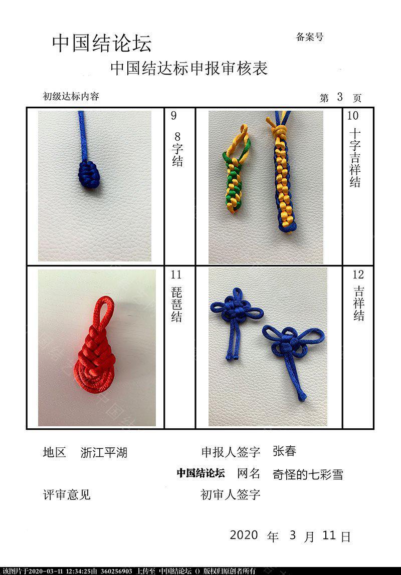 中国结论坛 奇怪的七彩雪-初级达标申请稿件  中国绳结艺术分级达标审核 123310w6kh6zkqc6k1zxq6
