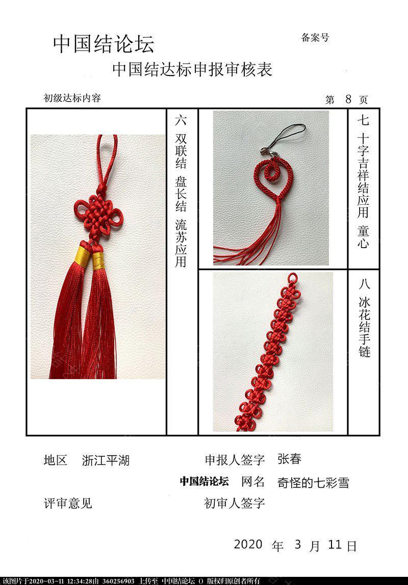 中国结论坛 奇怪的七彩雪-初级达标申请稿件  中国绳结艺术分级达标审核 123311oqcfmjgvqsqo02as