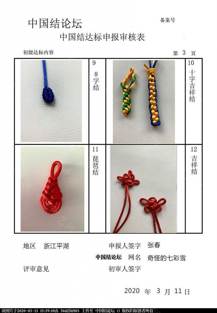 中国结论坛   中国绳结艺术分级达标审核 154948x2zounrhz6gebuuh