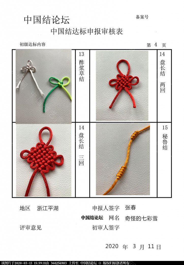 中国结论坛   中国绳结艺术分级达标审核 154959xu5vviv1uxt5i57p